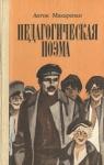 Anton_Makarenko__Pedagogicheskaya_poema