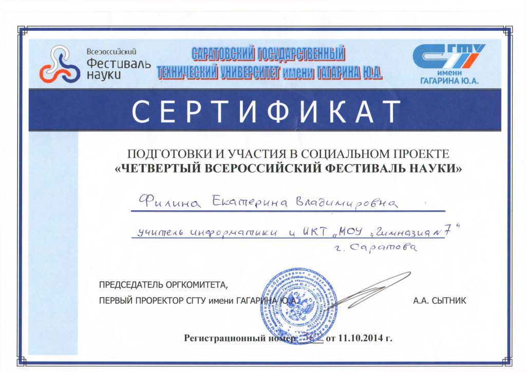 2014-2015-Филина - организатор 4 фестиваль науки всероссийск