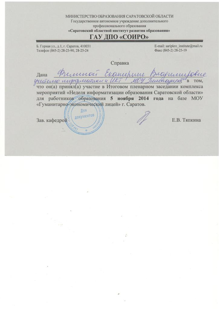 2014-2015 Филина участие заседание область