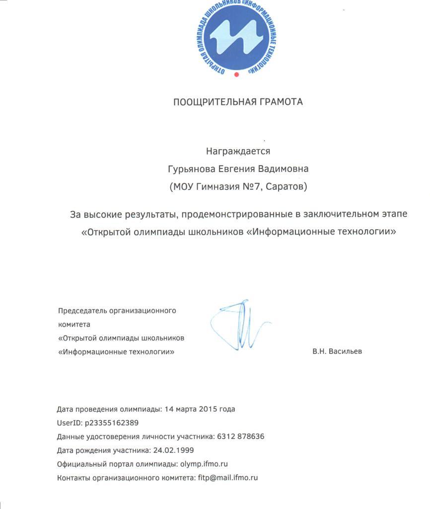 2014-2015-Гурьянова Питерская олимпиада