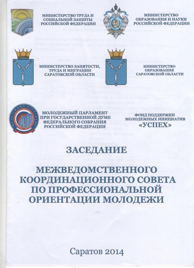 2014-2015-Межведомственная комиссия 001