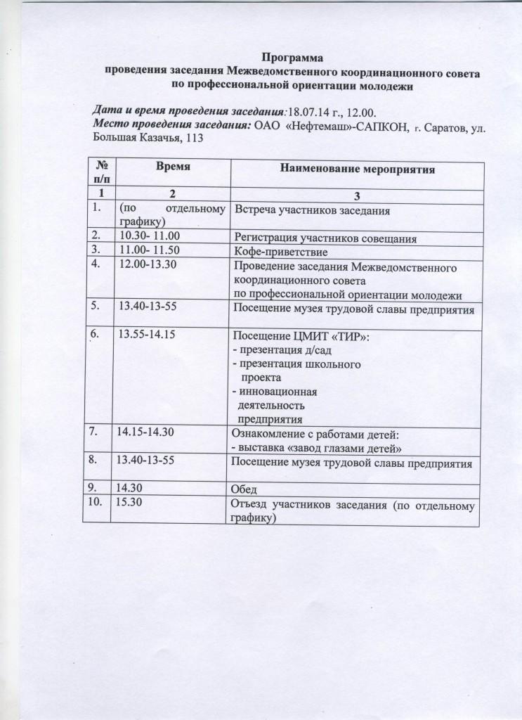 2014-2015-Межведомственная комиссия 2 001