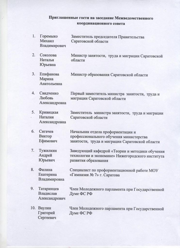 2014-2015-Межведомственная комиссия 4 001