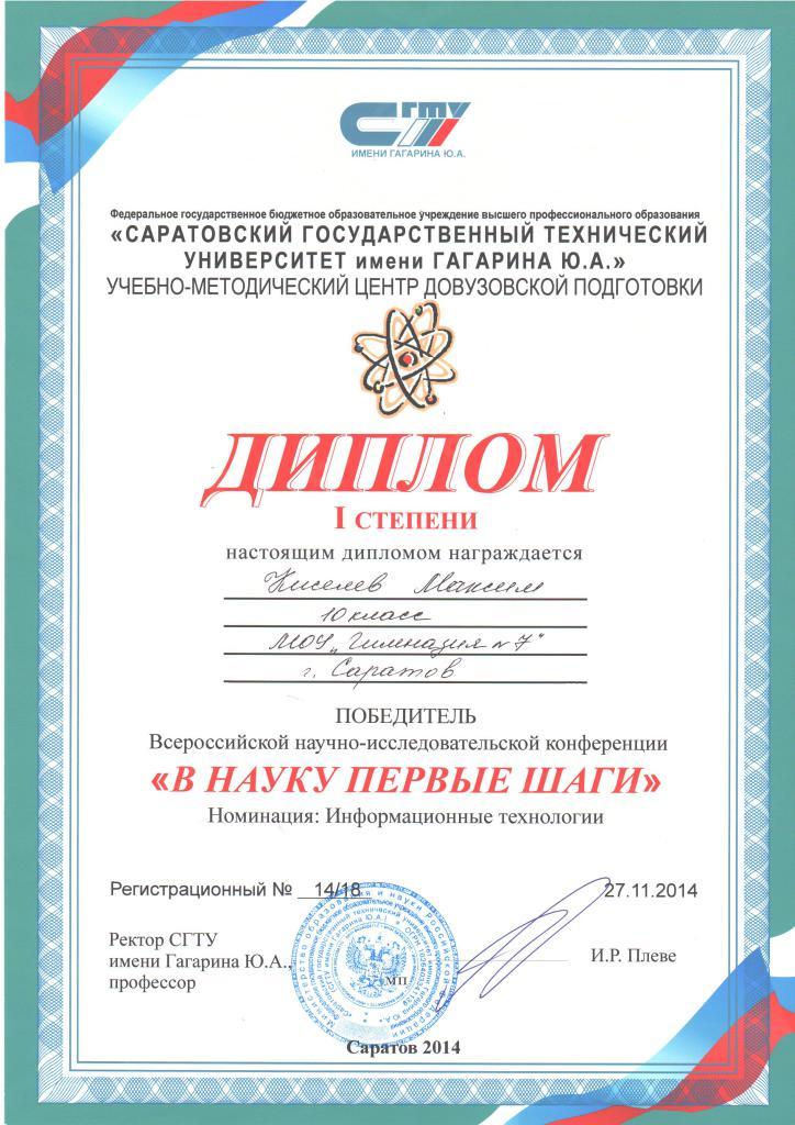 2014-2015 НПК Киселев 1 степень всероссийск