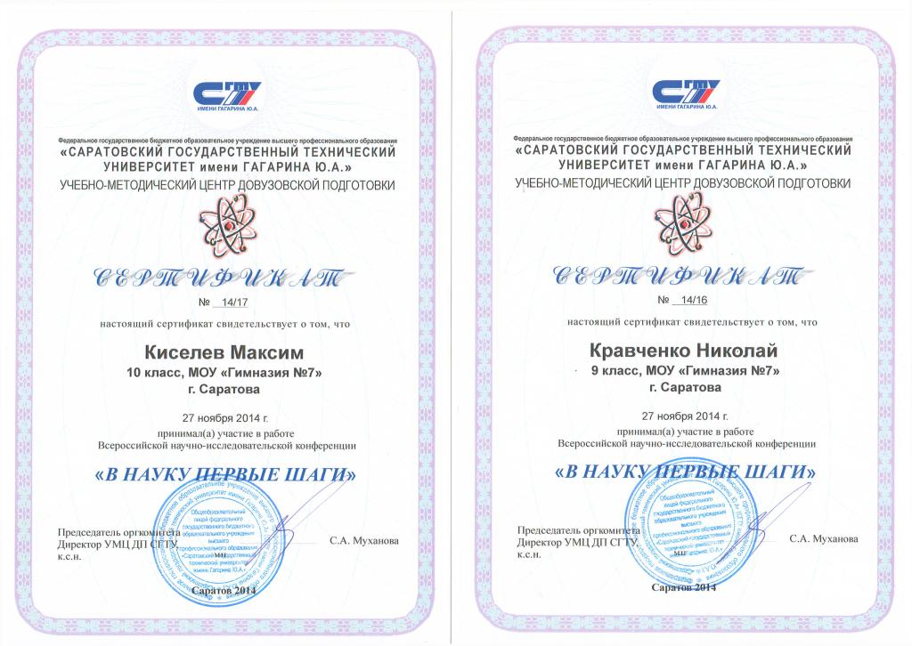 2014-2015 НПК Киселев Кравченко сертификат