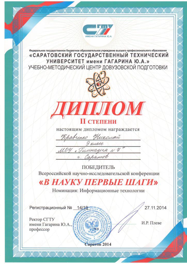 2014-2015 НПК Кравченко 2 степень всероссийск