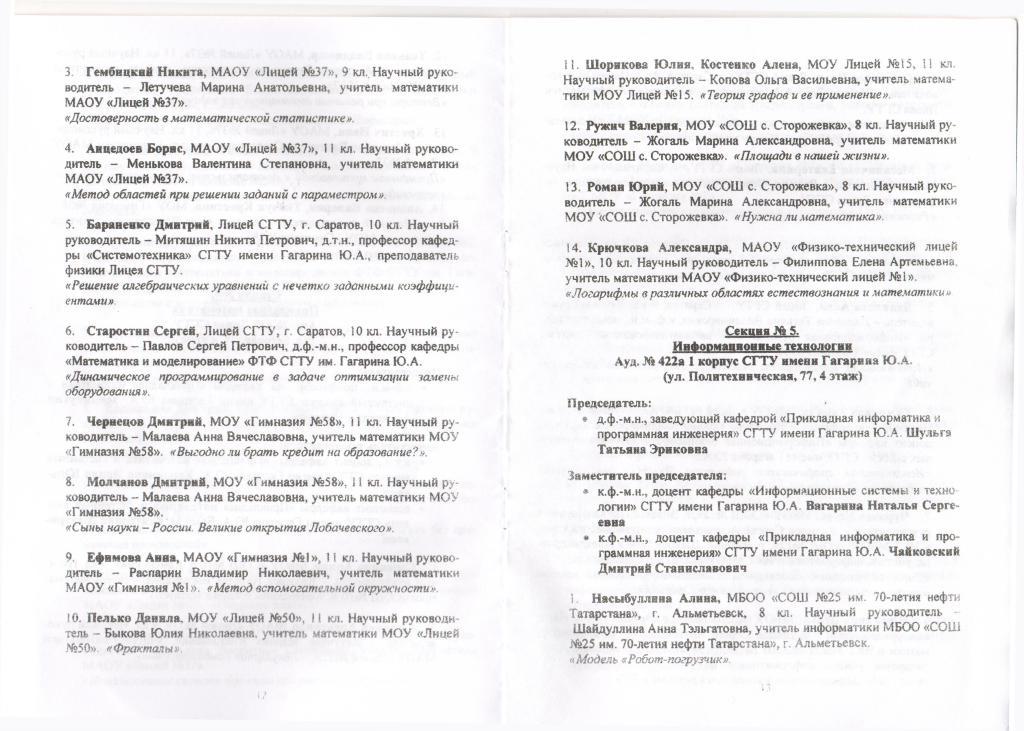 2014-2015 НПК программа3