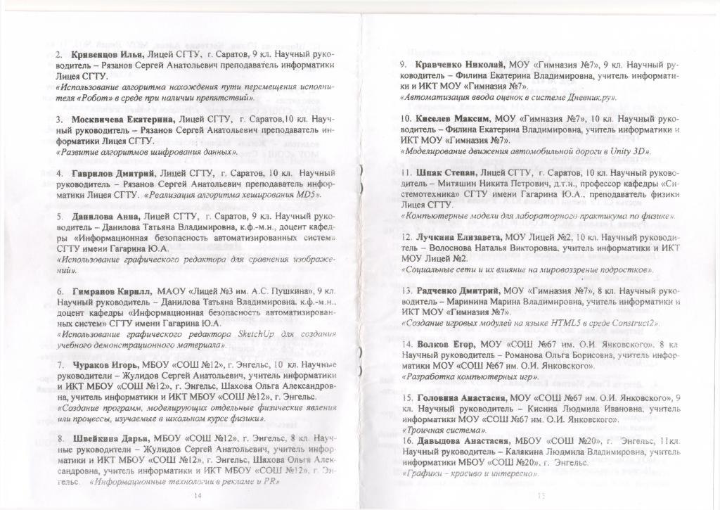 2014-2015 НПК программа4