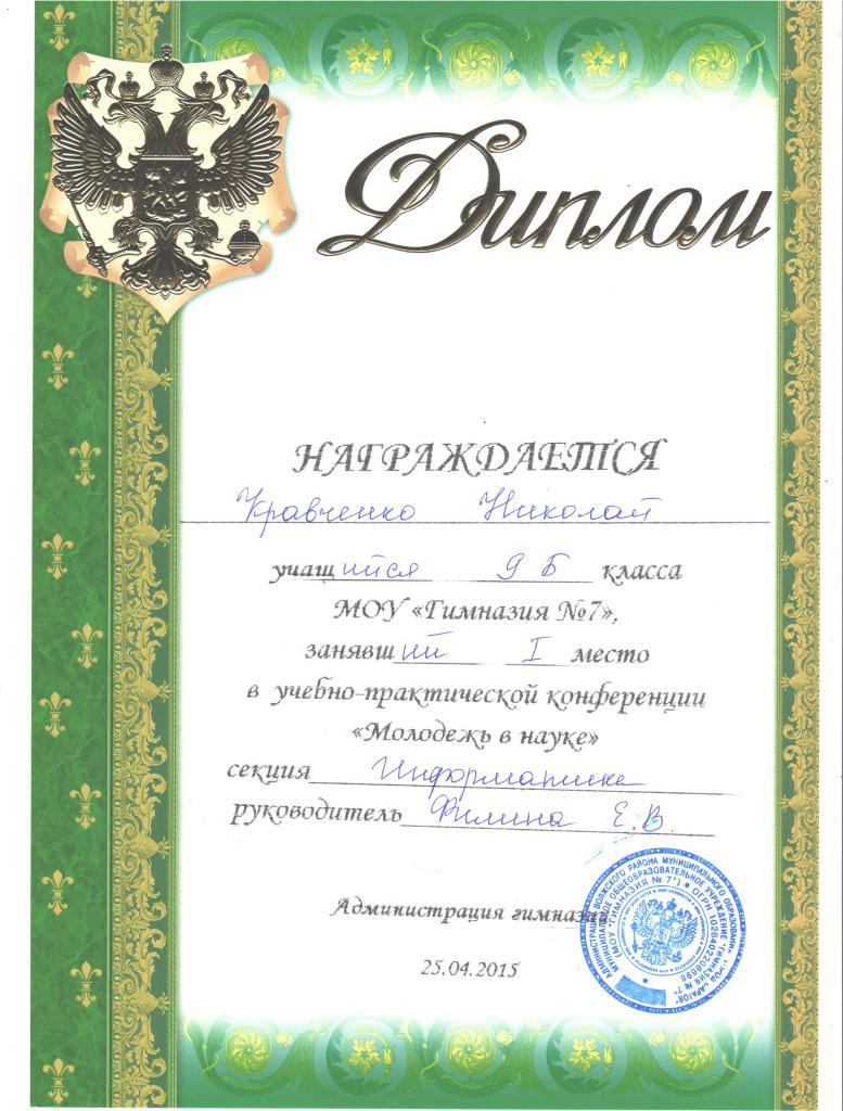 2014-2015-Школьная конференция 1 местоКравченко