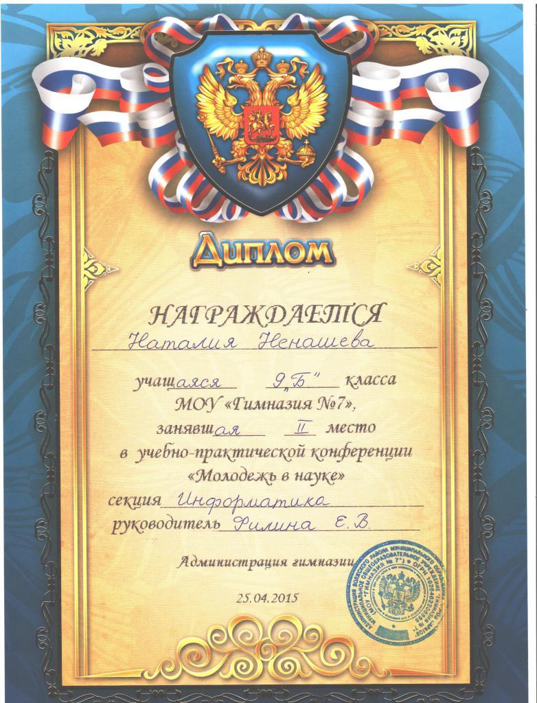 2014-2015-Школьная конференция 2 место Ненашева