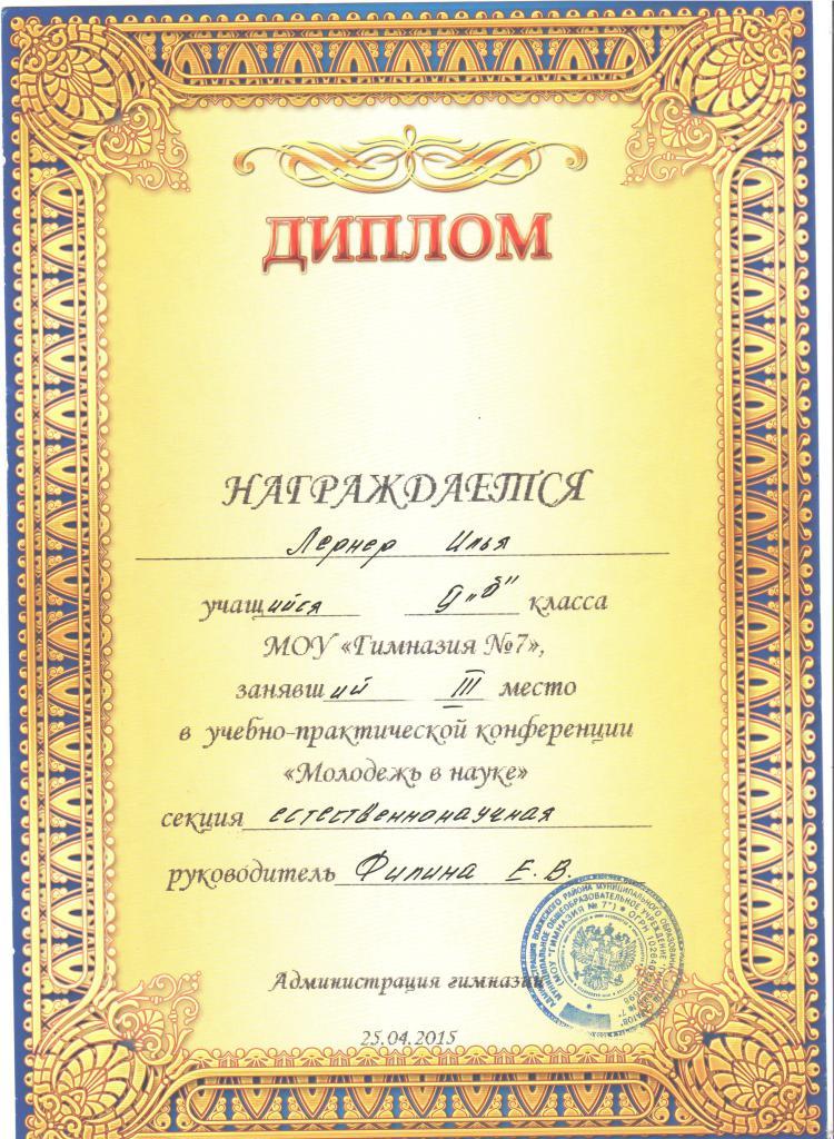 2014-2015-Школьная конференция 3 место-Лернер
