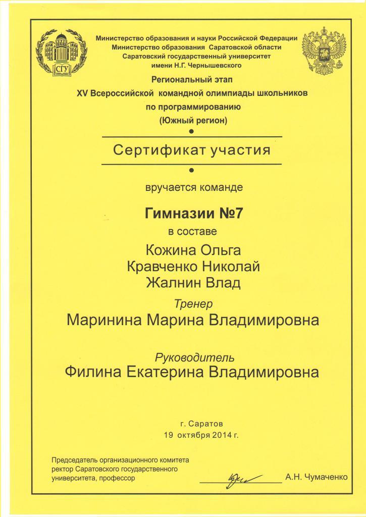 2014-2015-XVВсероссийская командная олимипиада участие