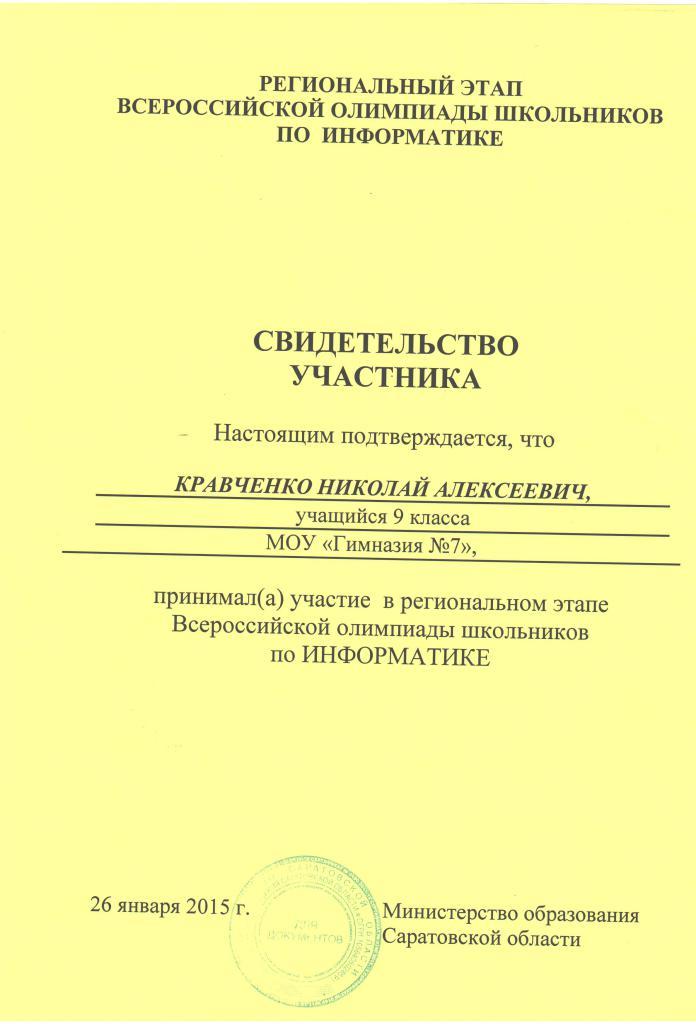 2014-2015-олимпиада Кравченко участник регион