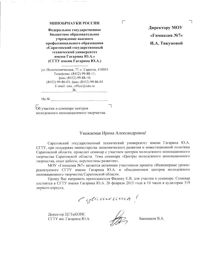 приглашение на семинар башмаков